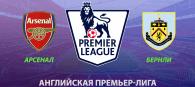 Арсенал - Бернли прогноз и ставки АПЛ
