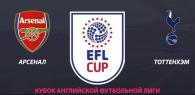 Арсенал - Тоттенхэм прогноз и ставки Кубок лиги
