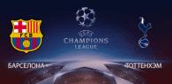 Барселона – Тоттенхэм прогноз и ставки Лига чемпионов