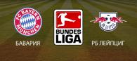 Бавария – РБ Лейпциг прогноз и ставки Бундеслига