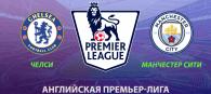 Челси – Манчестер Сити прогноз и ставки АПЛ