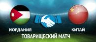 Иордания - Китай прогноз и ставки товарищеский матч