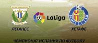 Леганес - Хетафе прогноз и ставки Ла Лига