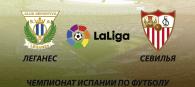 Леганес - Севилья прогноз и ставки Ла Лига