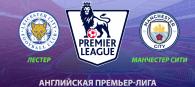 Лестер – Манчестер Сити прогноз и ставки АПЛ