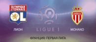 Лион - Монако прогноз и ставки Лига 1