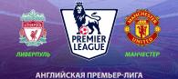 Ливерпуль - Манчестер Юнайтед прогноз и ставки АПЛ