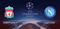 Ливерпуль – Наполи прогноз и ставки Лига чемпионов