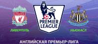 Ливерпуль - Ньюкасл Юнайтед прогноз и ставки АПЛ