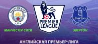 Манчестер Сити — Эвертон прогноз и ставки АПЛ