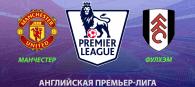 Манчестер Юнайтед - Фулхэм прогноз и ставки АПЛ