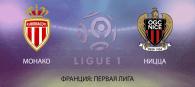Монако - Ницца прогноз и ставки Лига 1