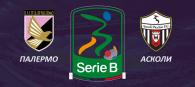 Палермо - Асколи прогноз и ставки Серия Б