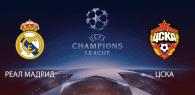 Реал Мадрид – ЦСКА прогноз и ставки Лига чемпионов