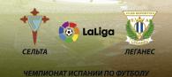 Сельта - Леганес прогноз и ставки Ла Лига