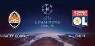 Шахтер Донецк – Лион прогноз и ставки Лига чемпионов