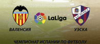 Валенсия - Уэска прогноз и ставки Ла Лига