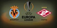 Вильярреал – Спартак Москва прогноз и ставки Лига Европы