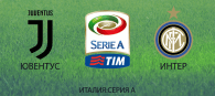 Ювентус - Интер прогноз и ставки Серия А