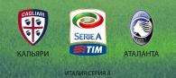 Кальяри – Аталанта прогноз и ставки Серия А