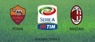 Рома - Милан прогноз и ставки Серия А