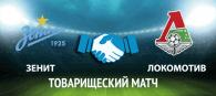 Зенит — Локомотив Москва прогноз и ставки на товарищеский матч