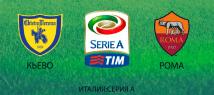 Кьево - Рома прогноз и ставки Серия А