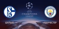 Шальке – Манчестер Сити прогноз и ставки Лига чемпионов