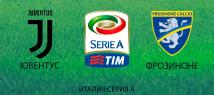 Ювентус – Фрозиноне прогноз и ставки Серия А