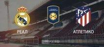 Прогноз и ставка на матч Кубка Чемпионов Реал М - Атлетико