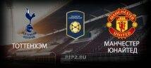 Прогноз на матч МКЧ Тоттенхэм - Манчестер Юнайтед