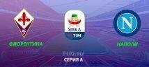 Фиорентина – Наполи. Прогноз на матч 24.08.2019