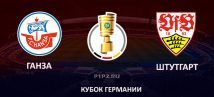 Ганза – Штутгарт. Прогноз на матч 12.08.2019