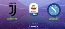 Ювентус – Наполи. Прогноз на матч 31.08.2019