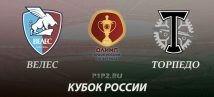 Велес Москва – Торпедо Москва. Прогноз на матч 21.08.2019