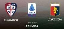 Кальяри – Дженоа. Прогноз на матч 20.09.2019