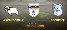 Дерби Каунти – Кардифф. Прогноз на матч 13.09.2019