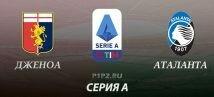 Дженоа – Аталанта. Прогноз на матч 15.09.2019