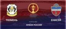 Тюмень – Енисей. Прогноз на матч 03.09.2019