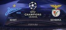 Зенит - Бенфика. Прогноз на матч 02.10.2019