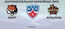 Амур – Куньлунь Ред Стар. Прогноз на матч 03.10.2019