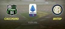 Сассуоло – Интер. Прогноз на матч 20.10.2019