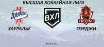 Зауралье – ОЭРДЖИ. Прогноз на матч 03.10.2019