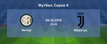 Интер – Ювентус. Прогноз на матч 06.10.2019
