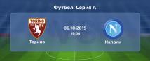 Торино – Наполи. Прогноз на матч 06.10.2019