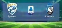 Брешия – Аталанта. Прогноз на матч 30.11.2019