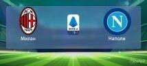 Милан – Наполи. Прогноз на матч 23.11.2019