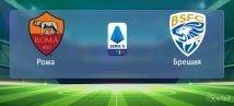 Рома – Брешия. Прогноз на матч 24.11.2019