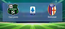 Сассуоло – Болонья. Прогноз на матч 08.11.2019