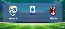Брешия - Милан Прогноз на матч 24.01.2020